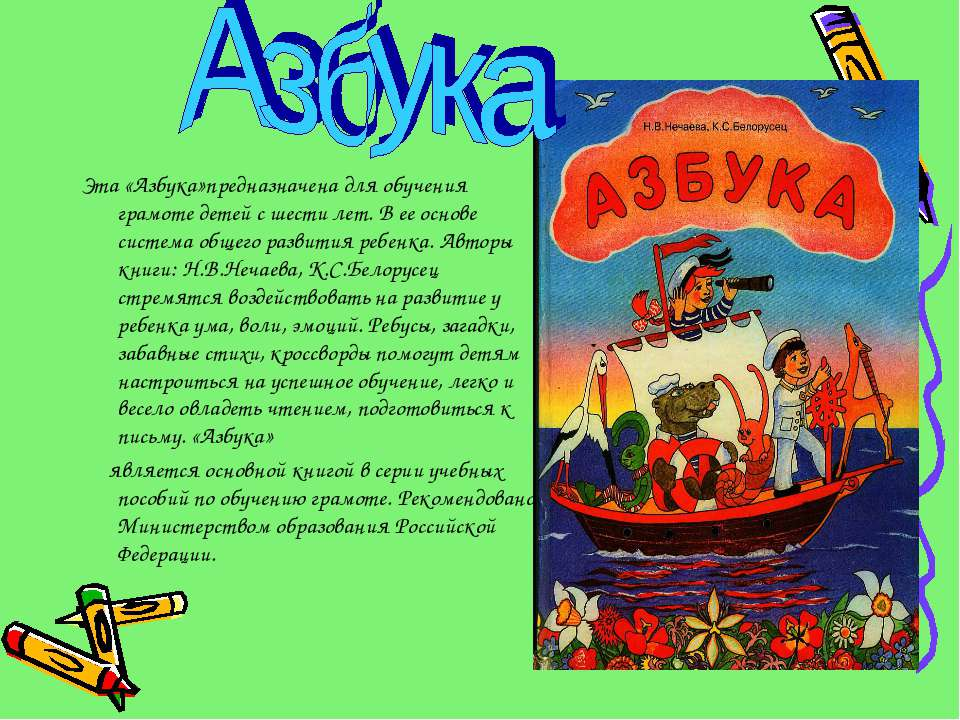 Эта «Азбука»предназначена для обучения грамоте детей с шести лет. В ее основе...