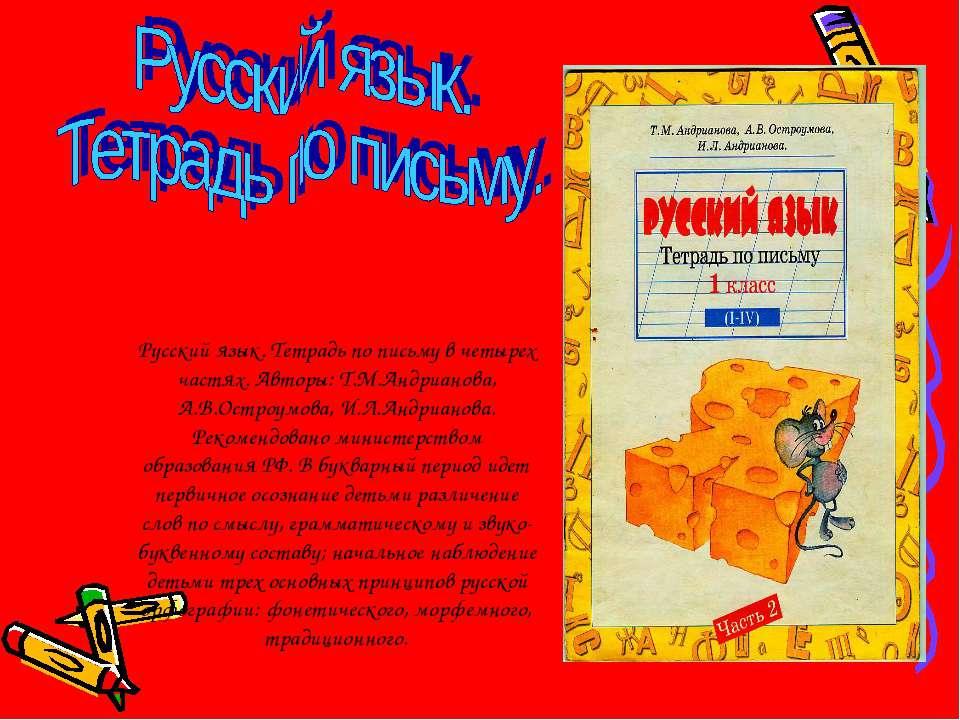 Русский язык. Тетрадь по письму в четырех частях. Авторы: Т.М.Андрианова, А.В...