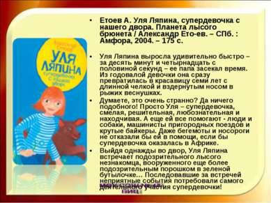Етоев А. Уля Ляпина, супердевочка с нашего двора. Планета лысого брюнета / Ал...