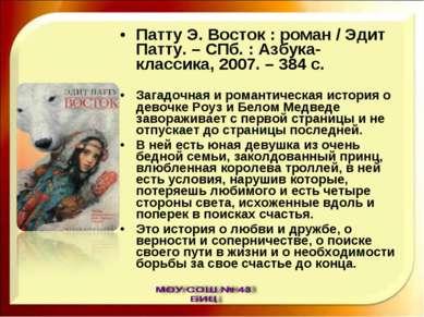 Патту Э. Восток : роман / Эдит Патту. – СПб. : Азбука-классика, 2007. – 384 с...
