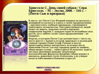 Брюссоло С. День синей собаки / Серж Брюссоло. – М. : Эксмо, 2008. – 316 с. –...