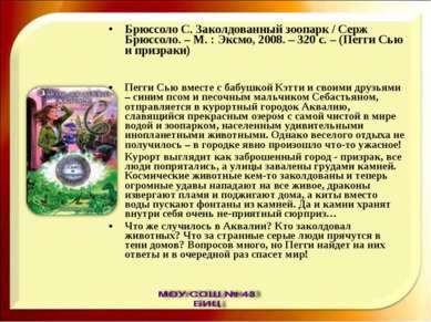 Брюссоло С. Заколдованный зоопарк / Серж Брюссоло. – М. : Эксмо, 2008. – 320 ...