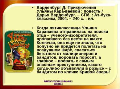 Варденбург Д. Приключения Ульяны Кара-ваевой : повесть / Дарья Варденбург. – ...