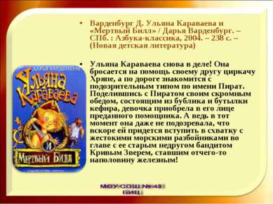 Варденбург Д. Ульяна Караваева и «Мертвый Билл» / Дарья Варденбург. – СПб. : ...