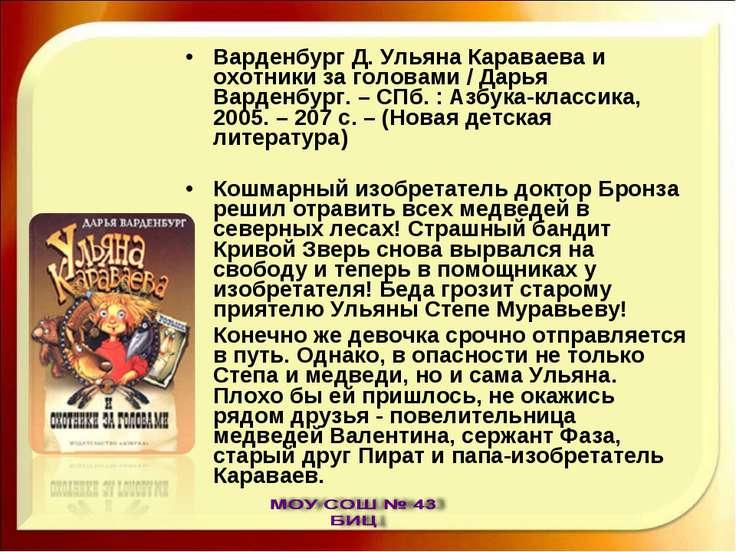 Варденбург Д. Ульяна Караваева и охотники за головами / Дарья Варденбург. – С...