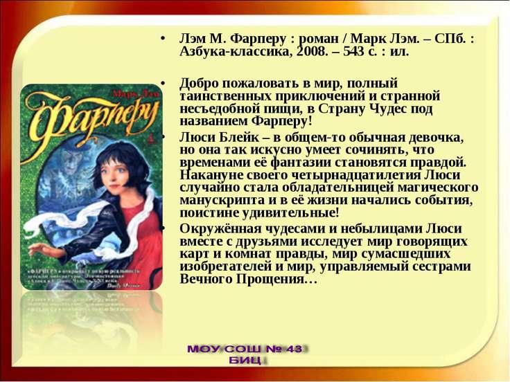Лэм М. Фарперу : роман / Марк Лэм. – СПб. : Азбука-классика, 2008. – 543 с. :...
