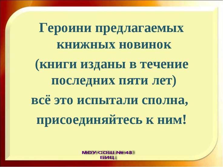 Героини предлагаемых книжных новинок (книги изданы в течение последних пяти л...