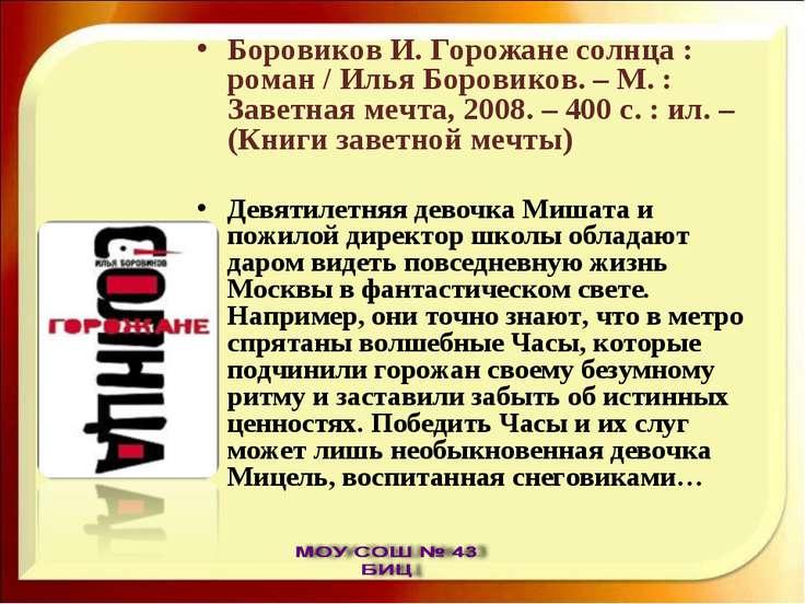 Боровиков И. Горожане солнца : роман / Илья Боровиков. – М. : Заветная мечта,...
