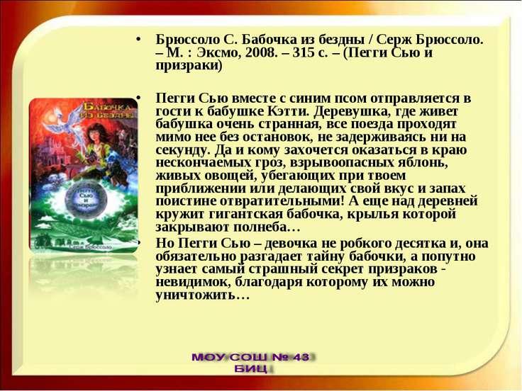 Брюссоло С. Бабочка из бездны / Серж Брюссоло. – М. : Эксмо, 2008. – 315 с. –...