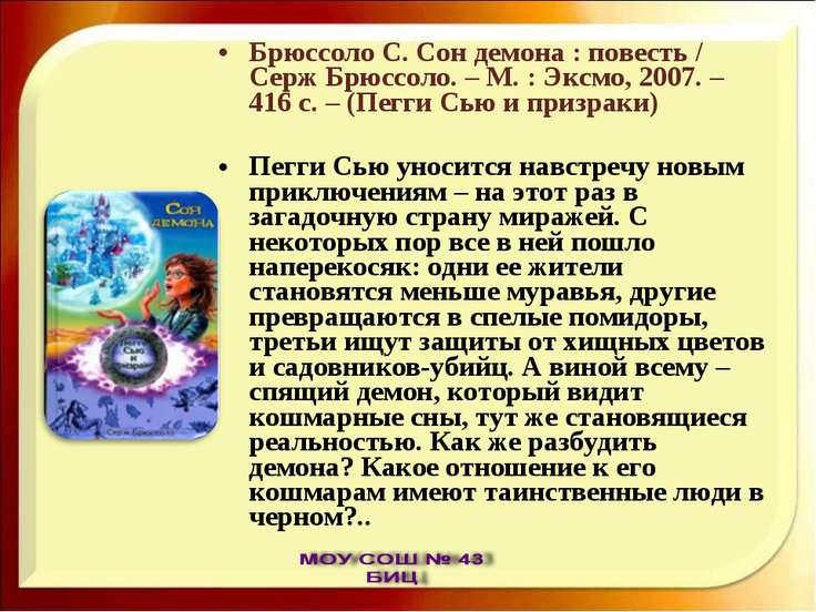 Брюссоло С. Сон демона : повесть / Серж Брюссоло. – М. : Эксмо, 2007. – 416 с...
