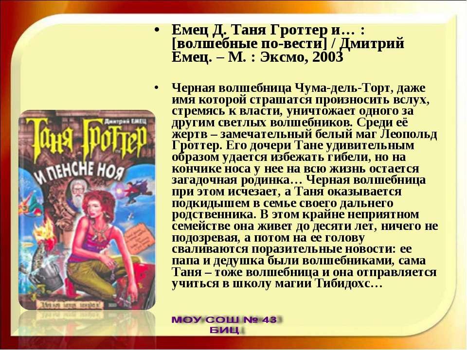 Емец Д. Таня Гроттер и… : [волшебные по-вести] / Дмитрий Емец. – М. : Эксмо, ...