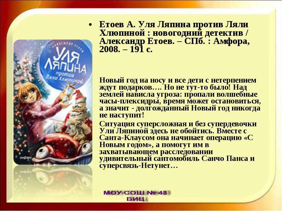 Етоев А. Уля Ляпина против Ляли Хлюпиной : новогодний детектив / Александр Ет...