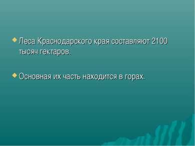 Леса Краснодарского края составляют 2100 тысяч гектаров. Основная их часть на...