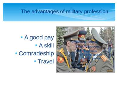 A good pay A skill Comradeship Travel The advantages of military profession