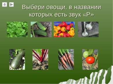 Выбери овощи, в названии которых есть звук «Р»