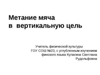 Метание мяча в вертикальную цель Учитель физической культуры ГОУ СОШ №23, с у...