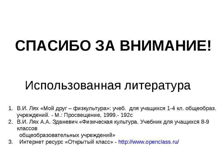 Использованная литература В.И. Лях «Мой друг – физкультура»: учеб. для учащих...
