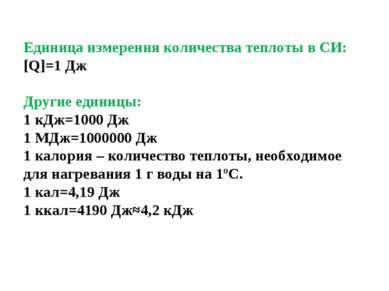 Единица измерения количества теплоты в СИ: [Q]=1 Дж Другие единицы: 1 кДж=100...