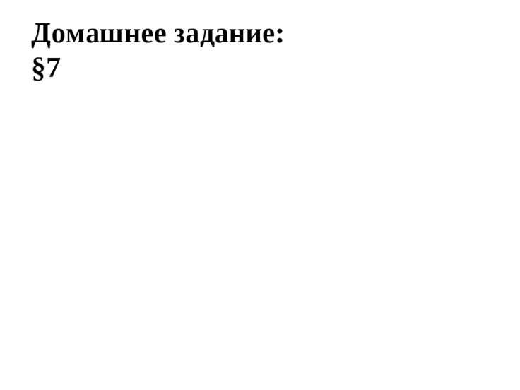 Домашнее задание: §7