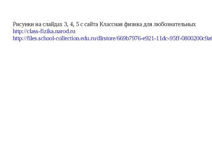 Рисунки на слайдах 3, 4, 5 с сайта Классная физика для любознательных http://...