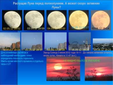 Растущая Луна перед полнолунием. А может скоро затмение Луны? 02.05.12 19-02 ...