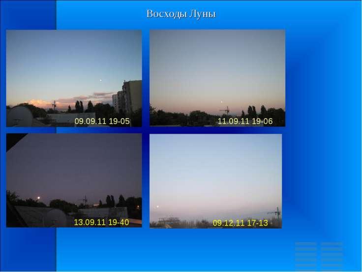 Восходы Луны 09.09.11 19-05 11.09.11 19-06 13.09.11 19-40 09.12.11 17-13