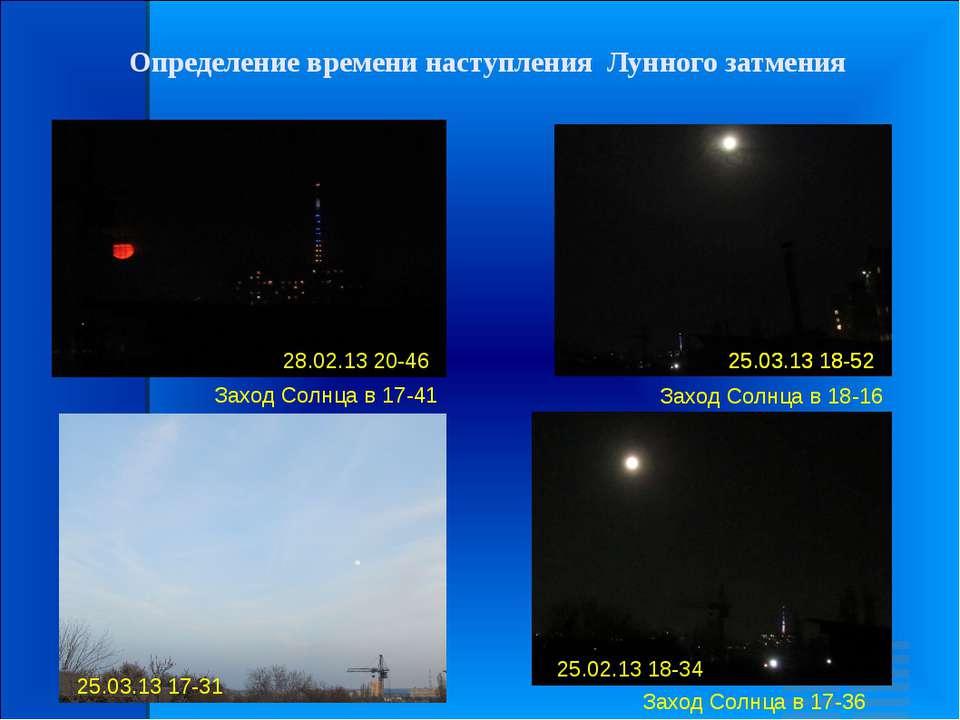 Определение времени наступления Лунного затмения 25.03.13 18-52 Заход Солнца ...