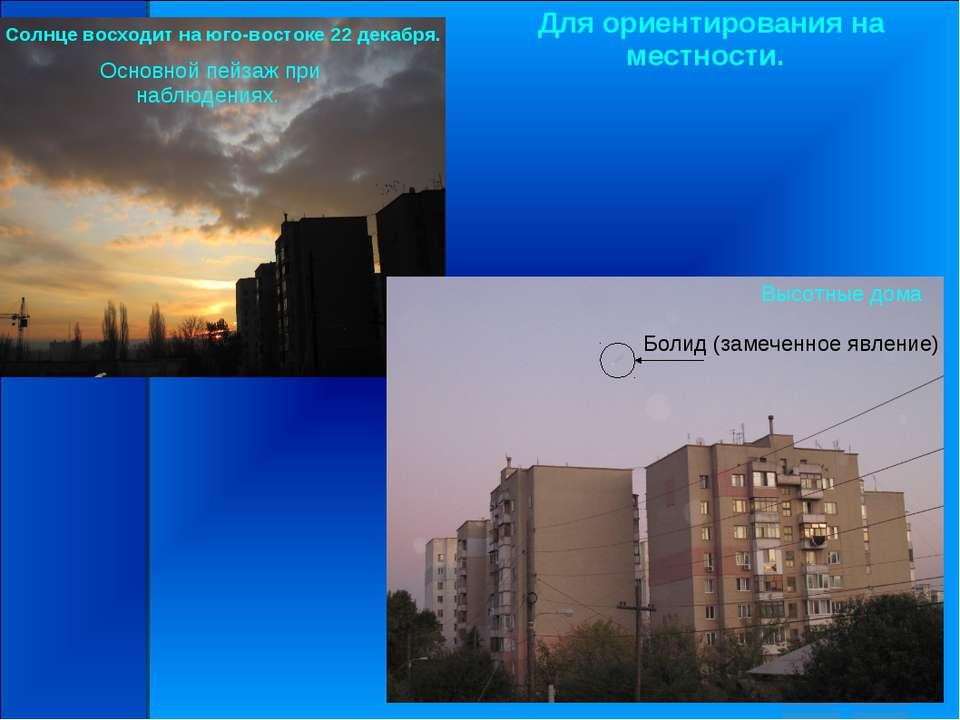 Болид (замеченное явление) Для ориентирования на местности. Солнце восходит н...