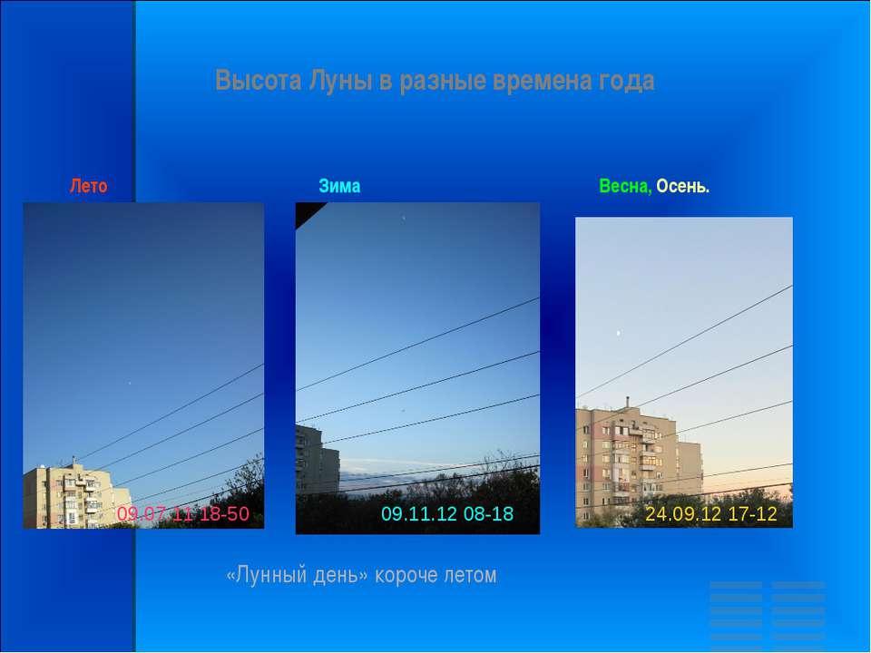 Высота Луны в разные времена года 09.11.12 08-18 09.07.11 18-50 24.09.12 17-1...