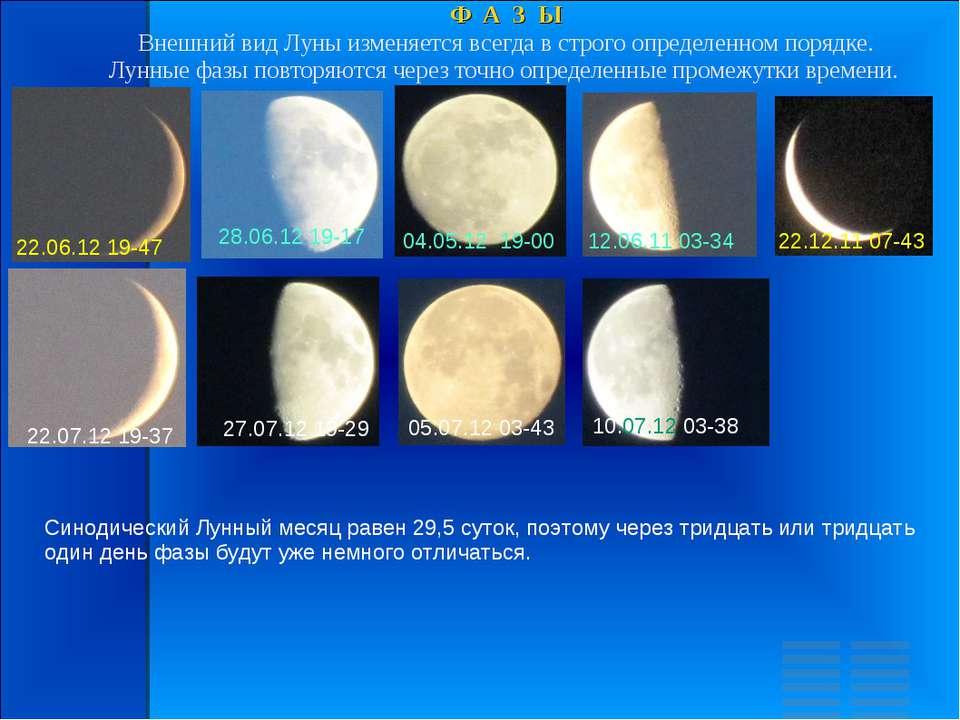 Ф А З Ы Внешний вид Луны изменяется всегда в строго определенном порядке. Лун...