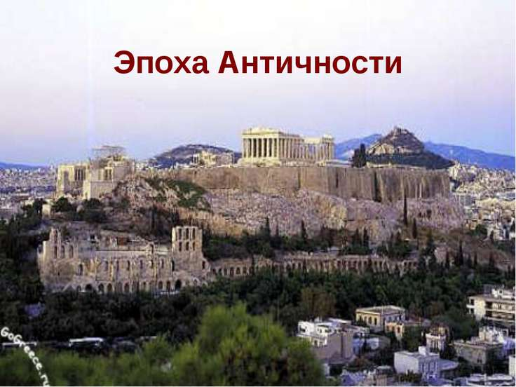 Эпоха Античности