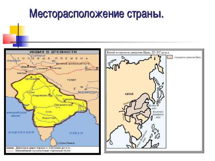Месторасположение страны.