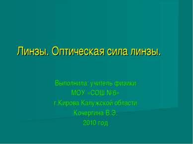 Линзы. Оптическая сила линзы. Выполнила: учитель физики МОУ «СОШ №6» г.Кирова...