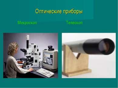 Оптические приборы Микроскоп Телескоп