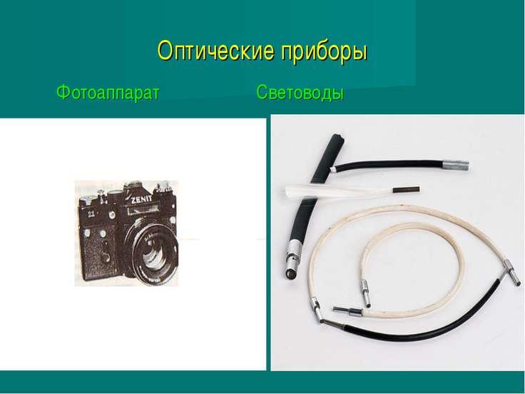 Оптические приборы Фотоаппарат Световоды