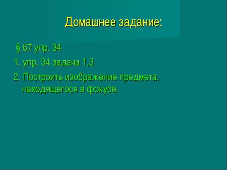 Домашнее задание: § 67 упр. 34 1. упр. 34 задача 1,3 2. Построить изображение...