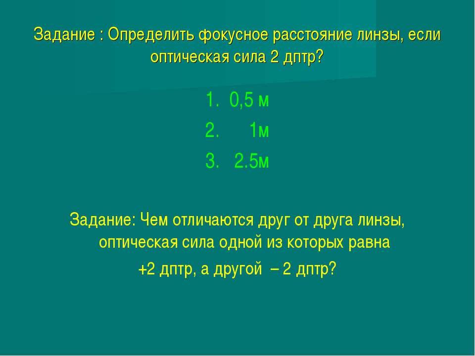 Задание : Определить фокусное расстояние линзы, если оптическая сила 2 дптр? ...