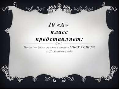 10 «А» класс представляет: Наша нелёгкая жизнь в стенах МБОУ СОШ №6 г. Димитр...