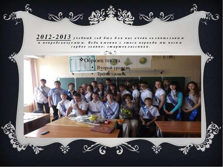 2012-2013 учебный год был для нас очень волнительным и непредсказуемым. Ведь ...