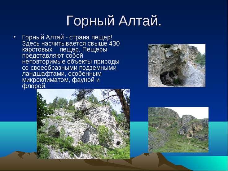Горный Алтай. Горный Алтай - страна пещер! Здесь насчитывается свыше 430 карс...
