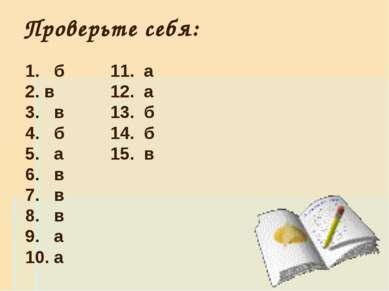 Проверьте себя: 1. б в 3. в 4. б 5. а 6. в 7. в 8. в 9. а 10. а 11. а 12. а 1...