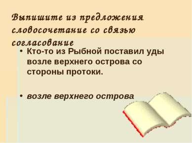 Выпишите из предложения словосочетание со связью согласование Кто-то из Рыбно...