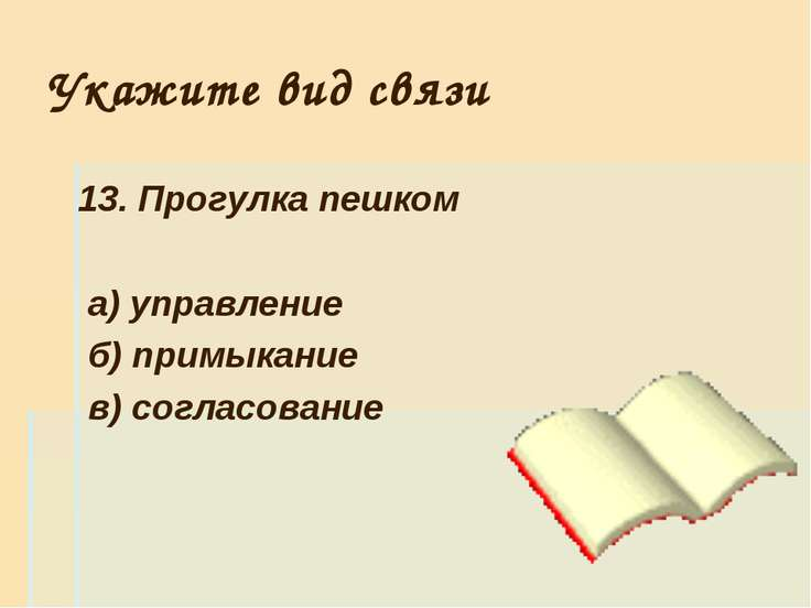 Укажите вид связи 13. Прогулка пешком а) управление б) примыкание в) согласов...