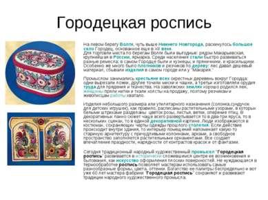 Городецкая роспись На левом берегу Волги, чуть выше Нижнего Новгорода, раскин...