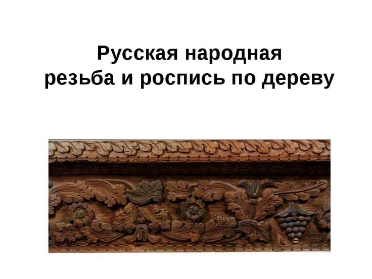 Русская народная резьба и роспись по дереву