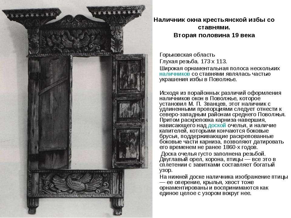 Наличник окна крестьянской избы со ставнями. Вторая половина 19 века Горьковс...
