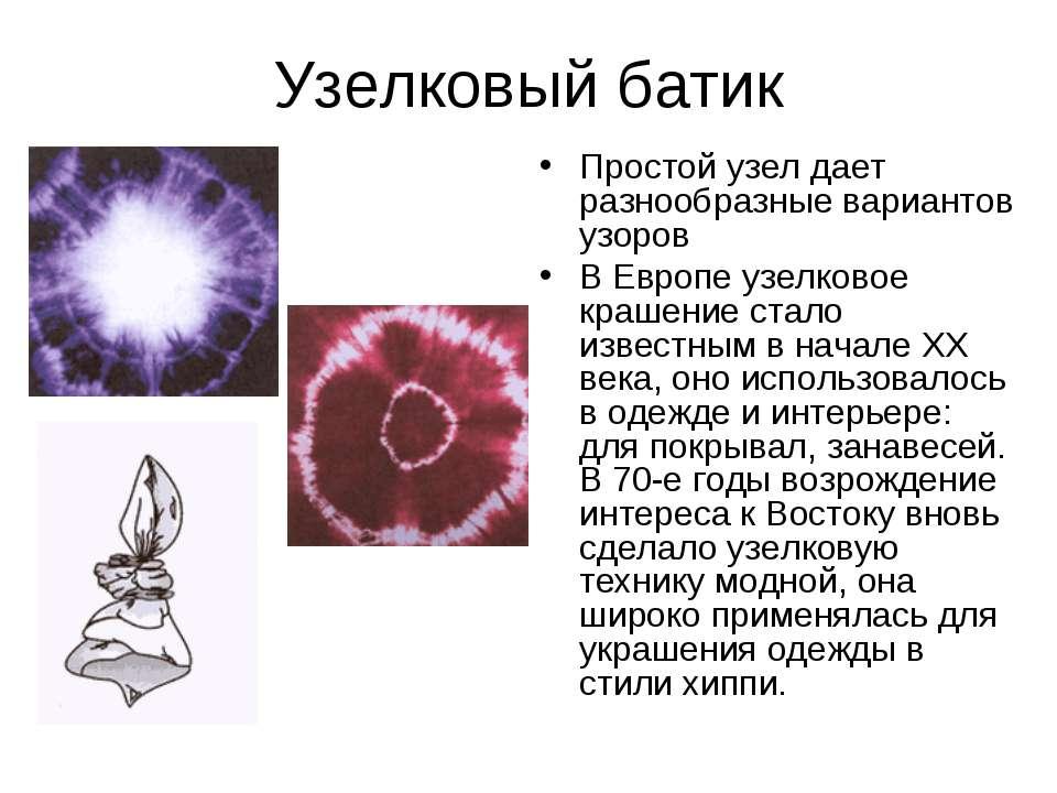 Узелковый батик Простой узел дает разнообразные вариантов узоров В Европе узе...