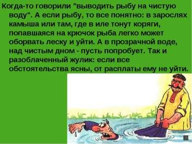 """Когда-то говорили """"выводить рыбу на чистую воду"""". А если рыбу, то все понятно..."""