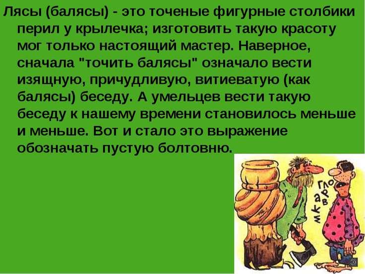 Лясы (балясы) - это точеные фигурные столбики перил у крылечка; изготовить та...