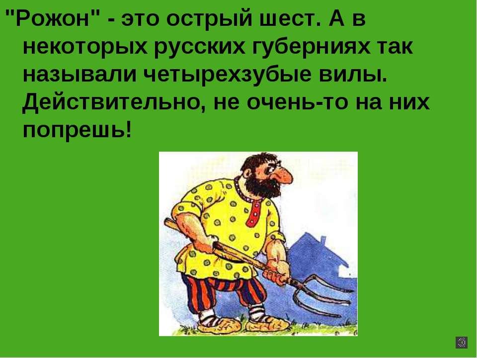 """""""Рожон"""" - это острый шест. А в некоторых русских губерниях так называли четыр..."""
